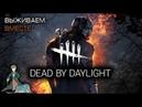 Заводим и бежим в Dead by Daylight
