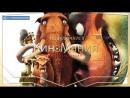 🔴Кино▶Мания HD Ледниковый период 3 Эра динозавров Жанр Мультфильм 2009 0 🔴