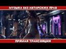 ♫ Музыка для Стрима Видео Игры БЕЗ Авторских прав ♫
