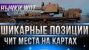 ЧИТЕРСКИЕ ПОЗИЦИИ WOT 2018 - ЧИТЫ ДЛЯ ВОТ БОЛЬШЕ НЕ НУЖНЫ! ЕСЛИ ЕСТЬ ЧИТ МЕСТА WOT! world of tanks