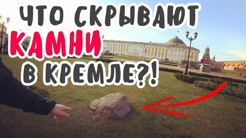 Топ фактов о Кремле Вместо урока истории смотреть онлайн без регистрации