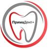 Стоматология ПримаДент+  г.Петрозаводск