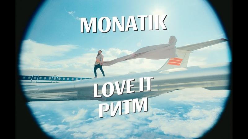 MONATIK — LOVE IT ритм (Official video) 0