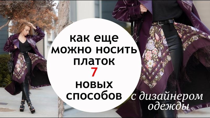 Как ещë можно носить платок ⭐Новые способы 7️⃣ предметов гардероба из платков Платочный принт