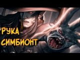Звездный Капитан Рука-симбионт дампира Ди из аниме Охотник на вампиров Ди (способности, характер, слабости)