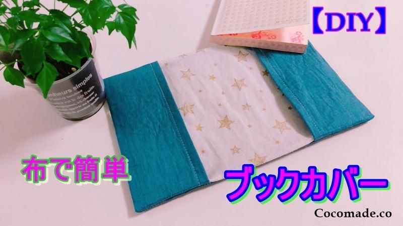 DIY ブックカバー布で簡単な作り方 ❣ Book Cover how to