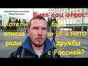 Киев Хотели бы отказа от ЕС и НАТО ради дружбы с Россией соц опрос Иван Проценко