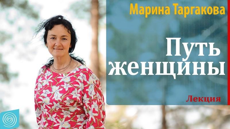 Путь женщины. Марина Таргакова