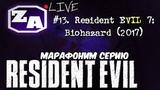 Resident Evil 7 biohazard (PS VR)  ZA Live  13 (19.01.19)