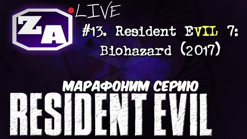Resident Evil 7: biohazard (PS VR) | ZA •Live | 1/3 (19.01.19)
