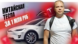 Xpeng - китайский аналог Tesla Обзор Xpeng G3 Electric SUV