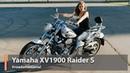 Yamaha XV1900 Raider S (Тест от Ксю)