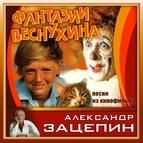 Алла Пугачёва альбом Александр Зацепин. Песни из кинофильма Фантазии Веснухина
