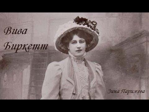 Вива Биркетт (14 февраля 1887 — 27 июня 1934)