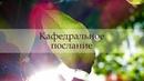 Кафедральное послание Христос - решение коренной проблемы 14.07.2019 Пастор Ольга Матюжова
