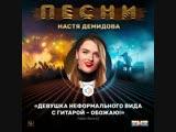 Новые ПЕСНИ - Настя Демидова