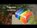 Радужные гномы в стаканчиках Nicolya Игра сортировка по цветам