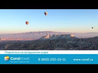 #Турция_АВРТур. Откройте Каппадокию с Coral Travel