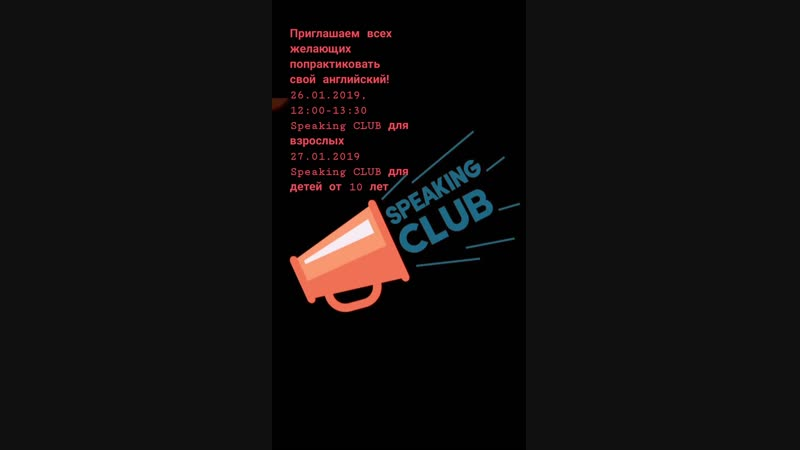Приглашаем в Speaking Club