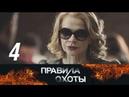Правила охоты Отступник 4 серия 2014 Боевик @ Русские сериалы