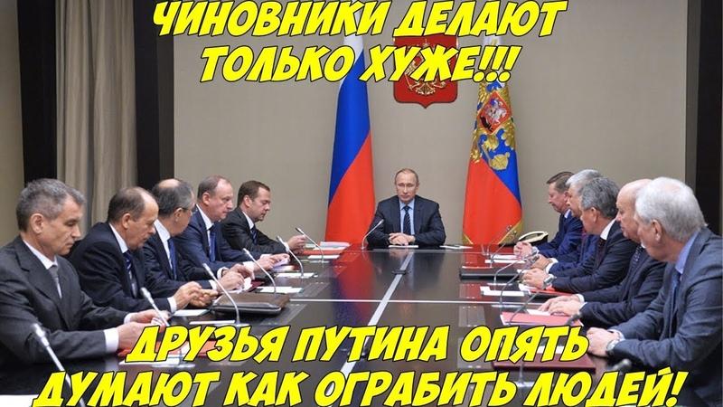 СРОЧНО Это издевательство над народом Чиновники Путина и Медведева посходили с ума