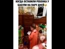 Ребенок остался у бабушки и читает молитвы. Ржач