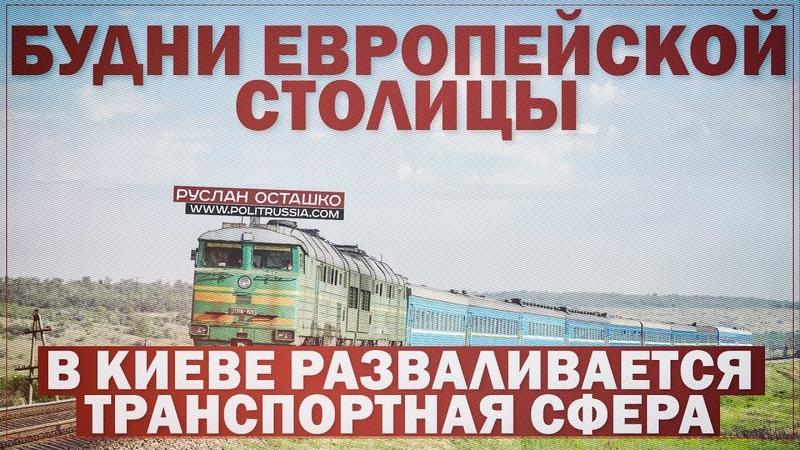 Будни европейской столицы. В Киеве разваливается транспортная сфера
