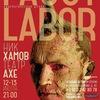 «FAUST. LABOR» – 12 и 13 июля – театр АХЕ