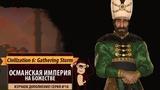 Османская империя в Gathering Storm. Серия №10: