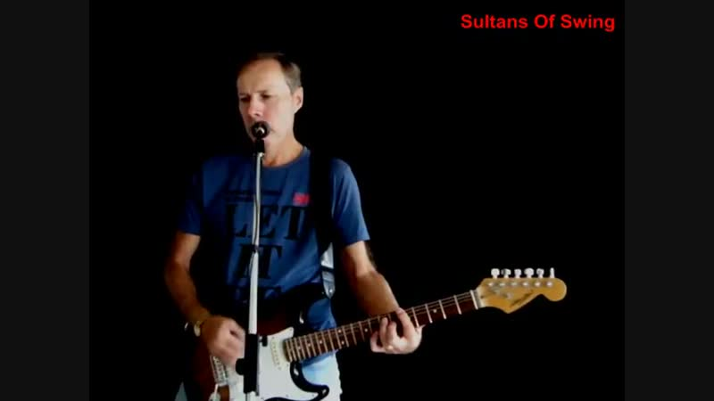 Sultans Of Swing (Dire Straits - русский текст А.Баранов)