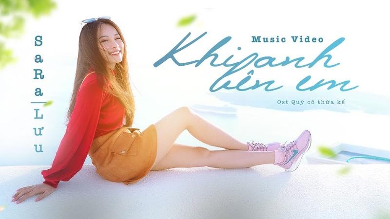 Sara Luu Khi Anh Bên Em OFFICIAL MV Quý Cô Thừa Kế OST