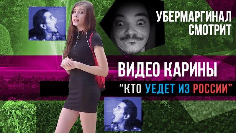 Убермаргинал смотрит видео Карины Стримершы КТО УЕДЕТ ИЗ РОССИИ?