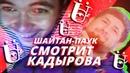 Марго смотрит видео про Кадырова Геев Зоофилов Убермаргинал