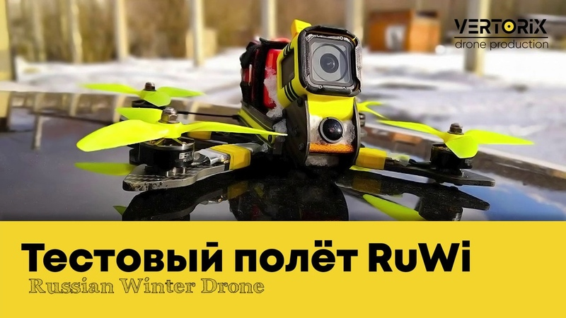 Тестовый полёт сетапа на раме Vertorix RuWi Russian Winter Drone