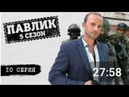 ПАВЛИК 5 сезон 10 серия HD 720p