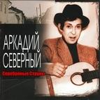 Аркадий Северный альбом Серебряные струны