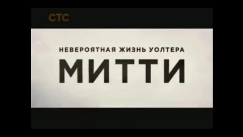 Анонсы и рекламный блок (СТС, 26.12.2013) (4)