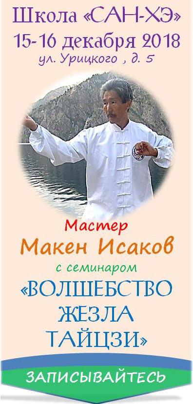 Афиша Тюмень Комплекс цигун с Тайцзи Банем!