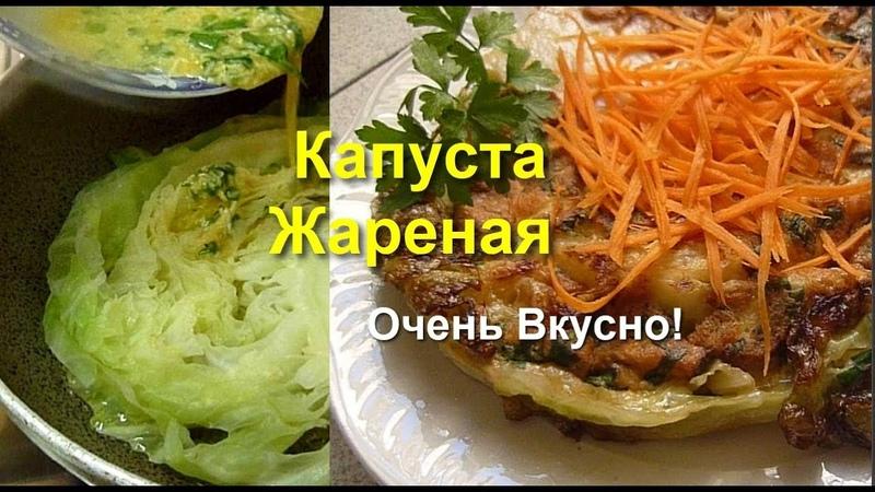 Капуста Жареная Вкусная с Яйцом и Сыром капуста рецепты