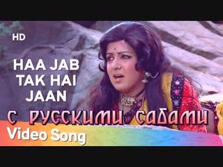 Jab Tak Hai Jaan - Sholay (рус.суб.)