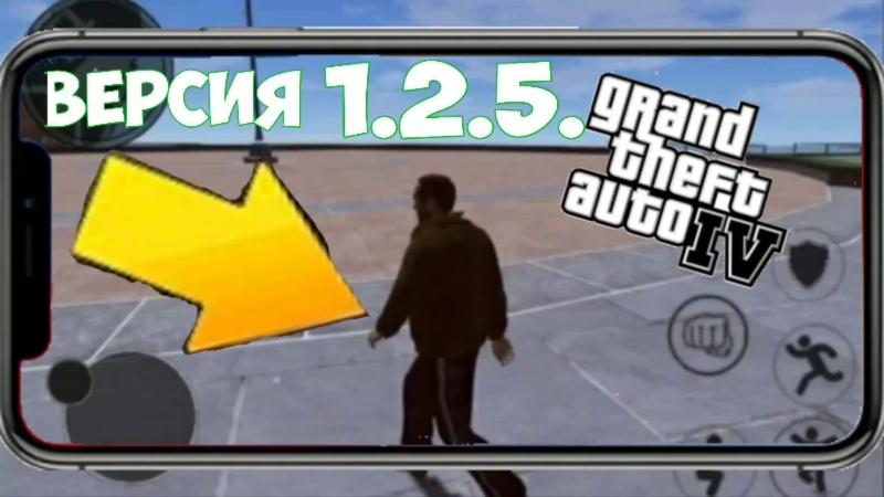 Gta 4 на Android бета версия 1 2 5 На Android