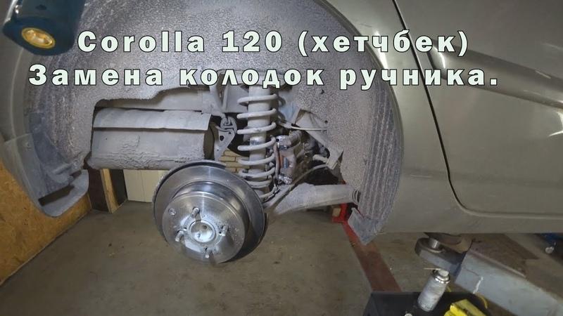 Corolla 120. Замена колодок ручника.