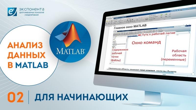 Анализ данных в MATLAB 02 Для начинающих
