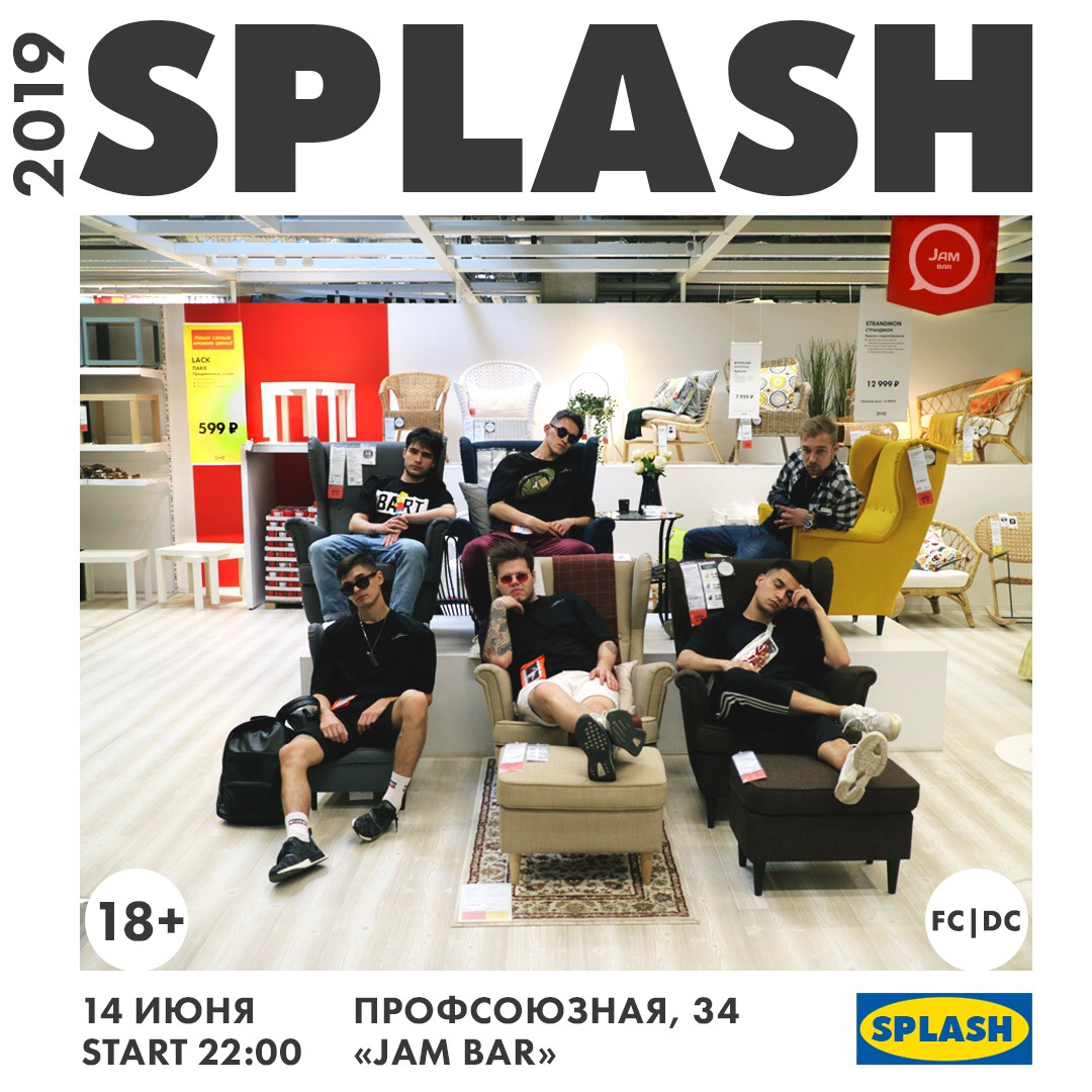 Афиша Казань 14.06: SPLASH JAM Jam Bar