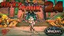 World of Warcraft: Battle for Azeroth ► 24 Па'Ку и Гонк WoW BfA Орда