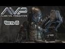 [Бомбит] Aliens vs. Predator (2010) ➤ Прохождение ➤ Часть 15 ➤ Битва с Чужим