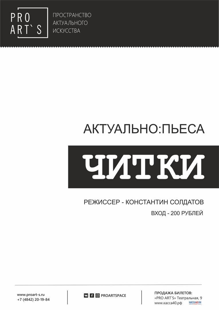Афиша Калуга Читки пьес современных драматургов в Pro Art`s