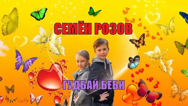 Семён Розов - Гудбай бэби (Андрей Разин, Ласковый Май Cover) • Россия | 2019
