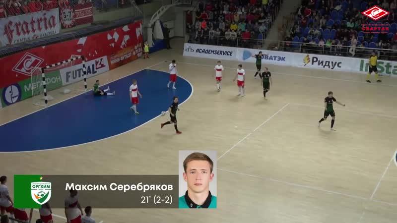 Спартак Оргхим 5 3 Обзор матча
