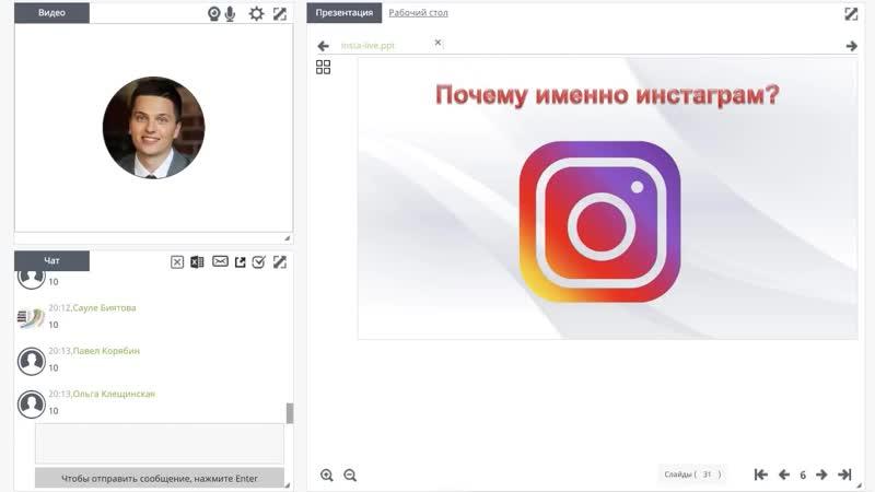 Мастер-класс по тренингу Рекрутинг через прямой эфир в Instagram с презентацией